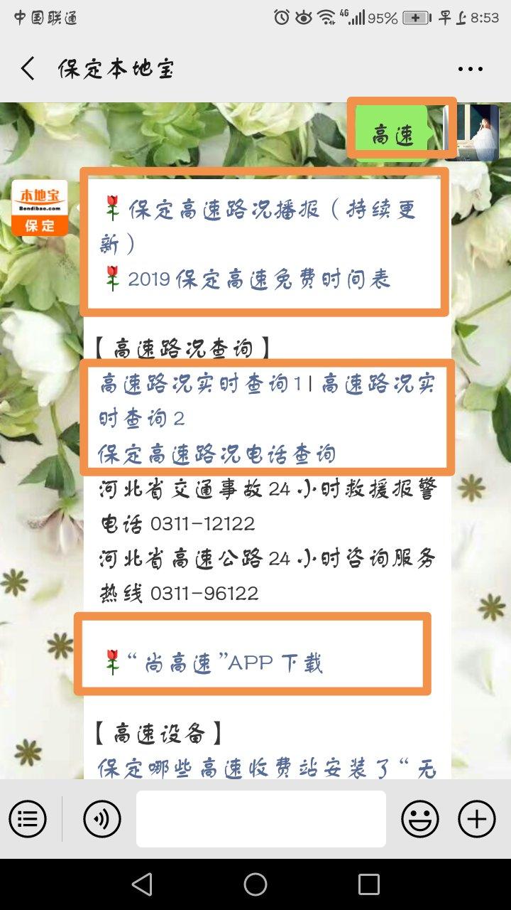 河北@ 黄石高速施工最新进展及绕行路线(持续更新)