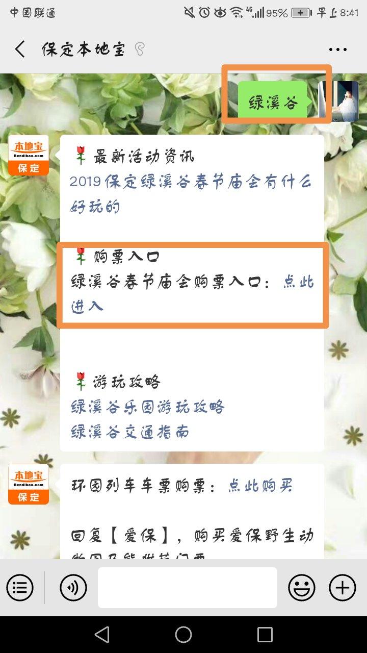2019保定绿溪谷春节〖有什么活动