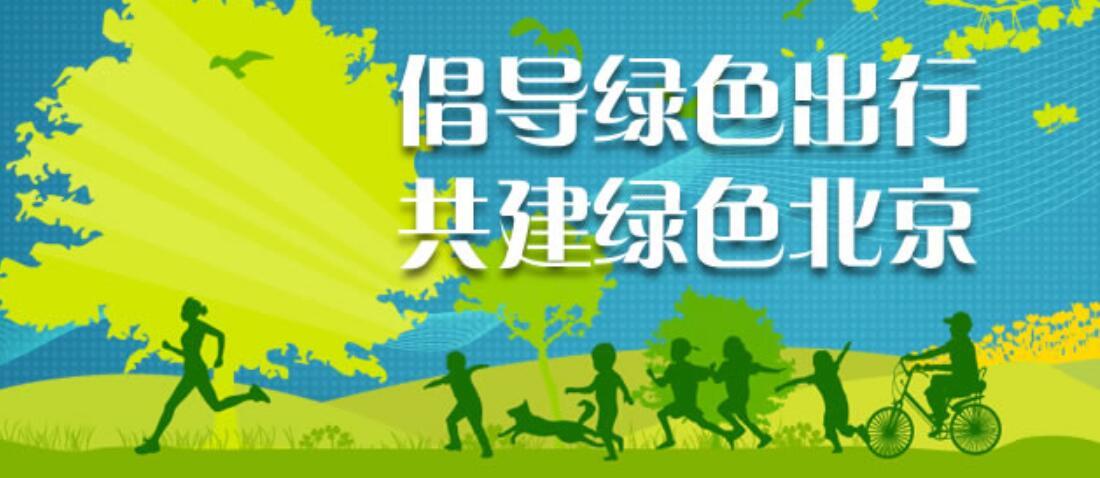 北京小客车摇号申请条件、申请流程及摇号结果查询