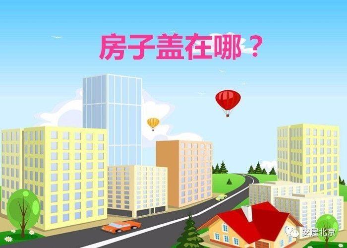 北京共有产权住房的建设标准解读:科学规划