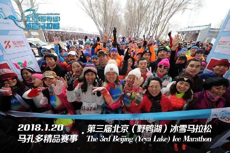 2017北京野鸭湖冰雪马拉松举办时间地点比赛路线及报名时间入口费用