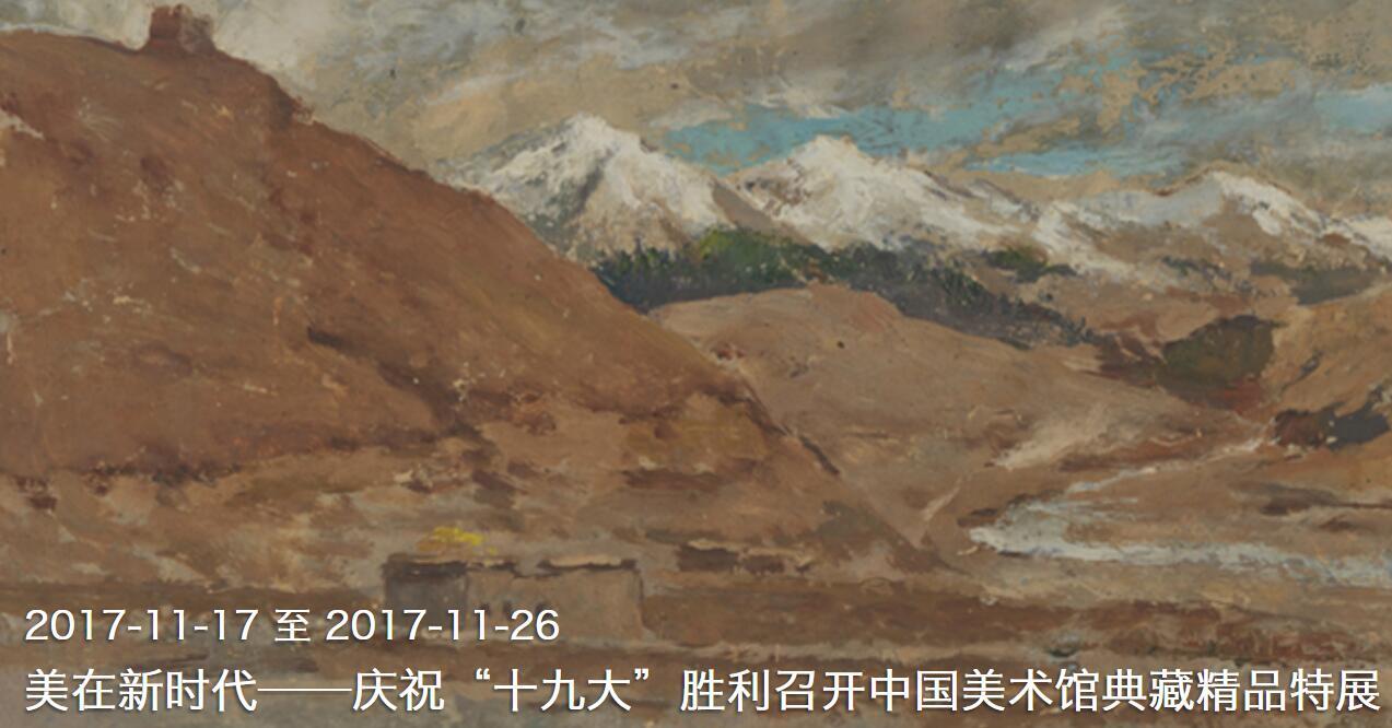 非看不可!11月中国美术馆典藏精品特展