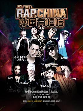 2017有嘻哈LIVE巡回演唱会北京站(时间+场馆+门票+明星阵容)