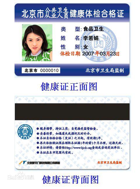 北京健康证在哪办及办理地点时间(图)