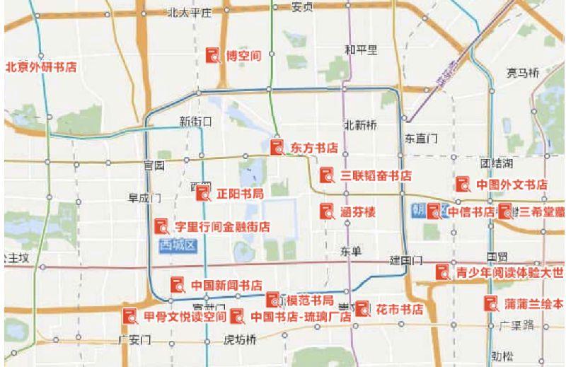 十大最北京实体书店名单公布 看看都是哪里