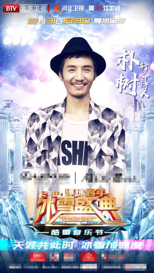 2018北京卫视跨年盛典时间亮点及明星嘉宾