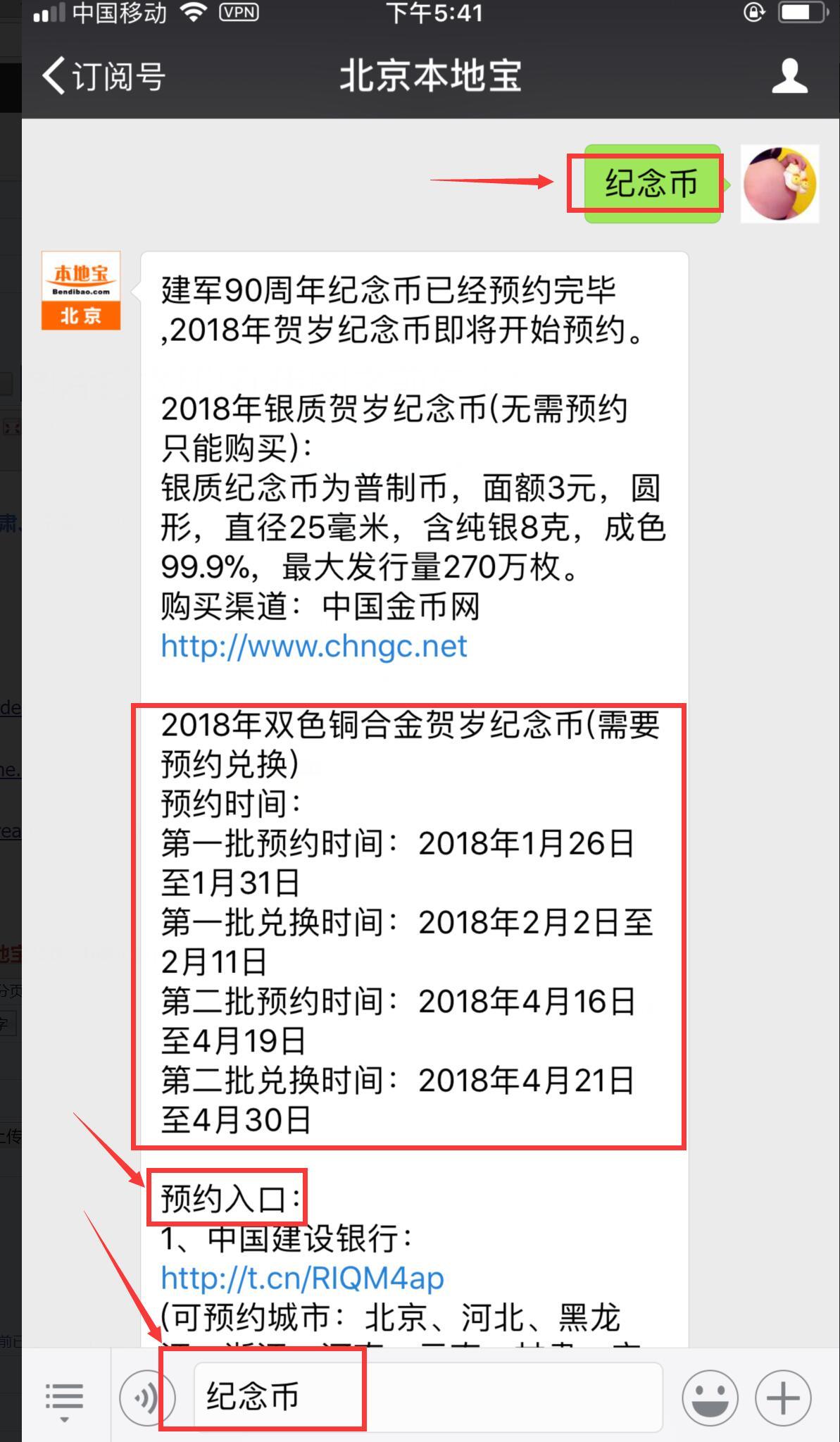 2018年狗年纪念币预约时间怎么预约(网上预约+微