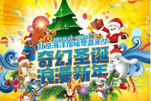 2017北京海洋馆圣诞节暖冬嘉年华时间、地点、门票及详情