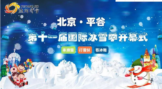 北京平谷渔阳滑雪场冰雪季