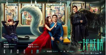 北京2018年元旦上映电影一览
