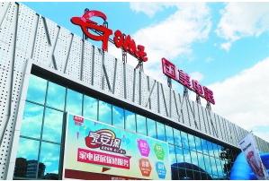 2018北京国美元旦打折活动详情