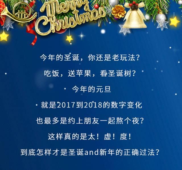 2017-2018北京海洋馆暖冬嘉年华圣诞跨年狂欢活动