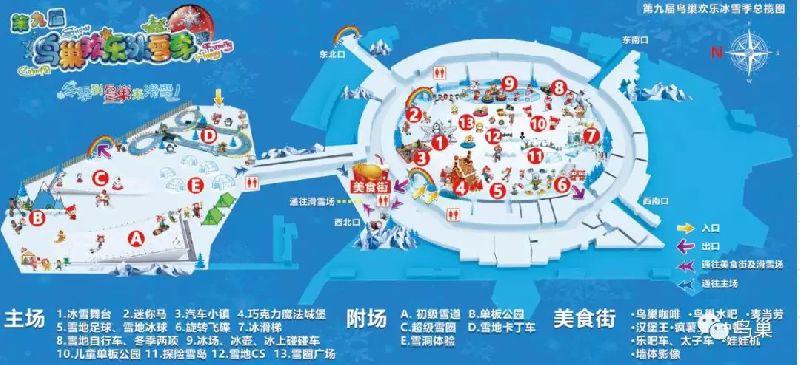 第九届鸟巢欢乐冰雪季元旦优惠门票营业时间及微信购买入口
