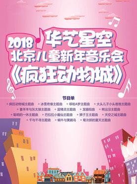 2018北京元旦跨年活动大汇总(持续更新...)
