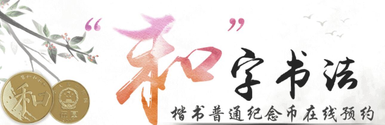 中国工商银行和字纪念币预约兑换网点及发行额度信息
