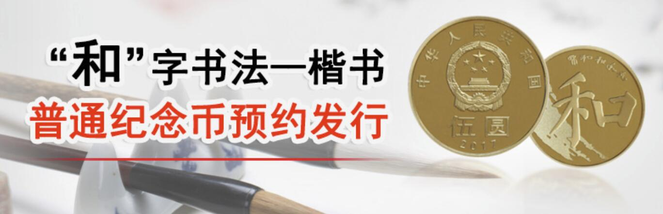 工商银行和字纪念币预约兑换时间预约入口方式