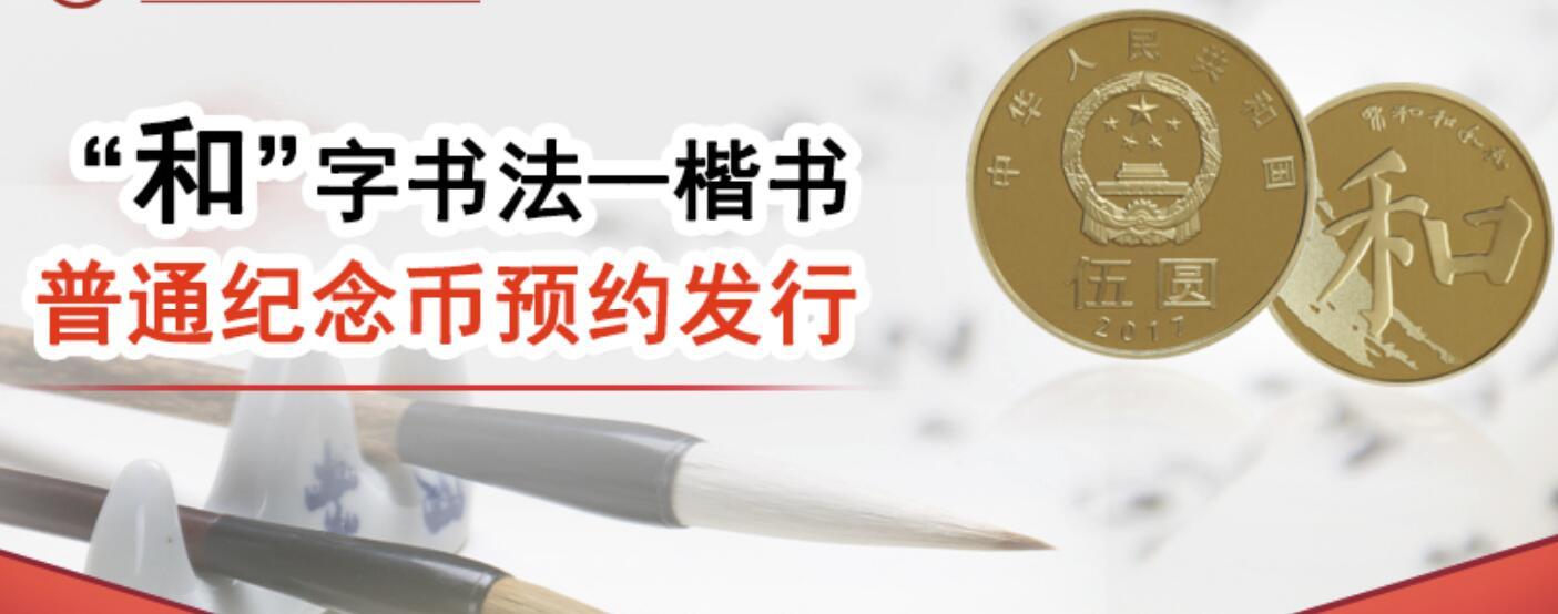 2017和字币预约入口(天津山西福建湖北湖南广西重庆陕西这里预约)