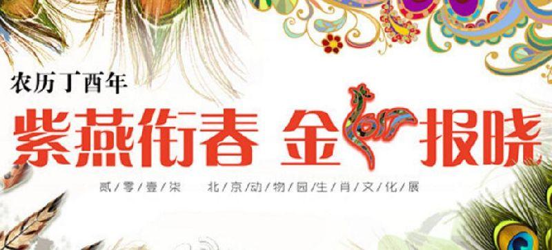 2017北京动物园生肖文化展活动时间门票价格