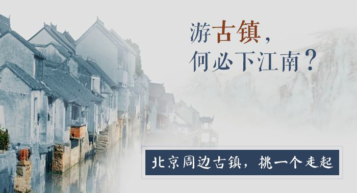 北京周边哪个古镇好玩