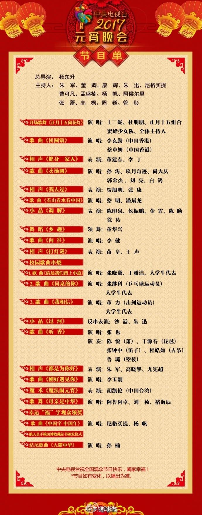 2017央视元宵晚会节目单正式版公布 李健张继科董力来了
