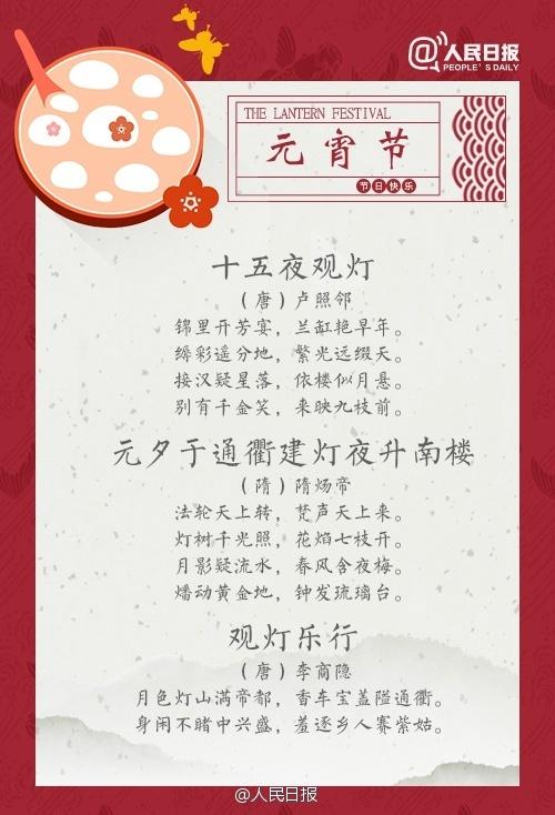 关于元宵节的古诗词 带你体味传统文化之美!