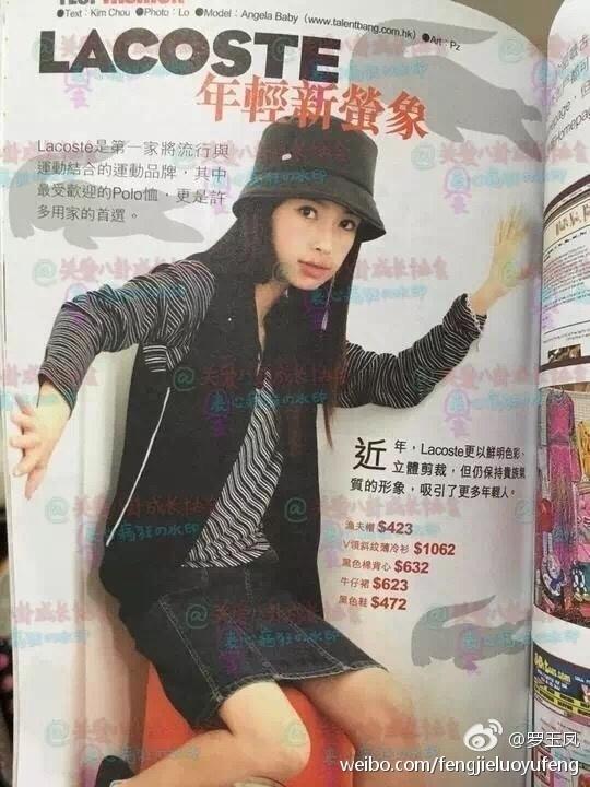 凤姐晒Angelababy杂志旧照:感觉我的自拍被放上去了