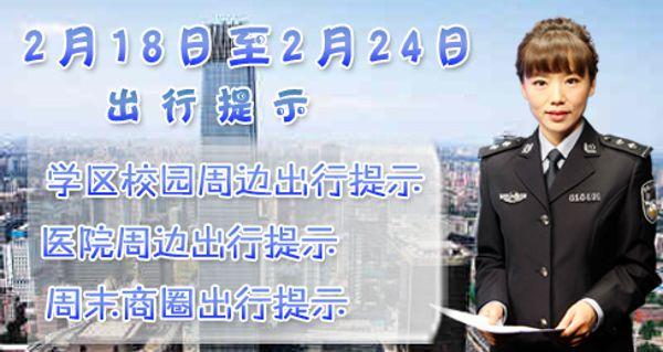 2017年2月18日至2月24日一周北京交通出行提