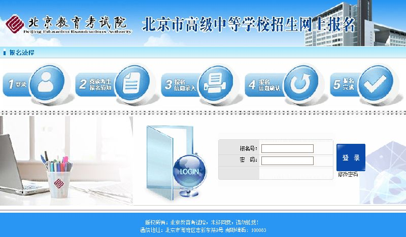 2017年北京中考报名网