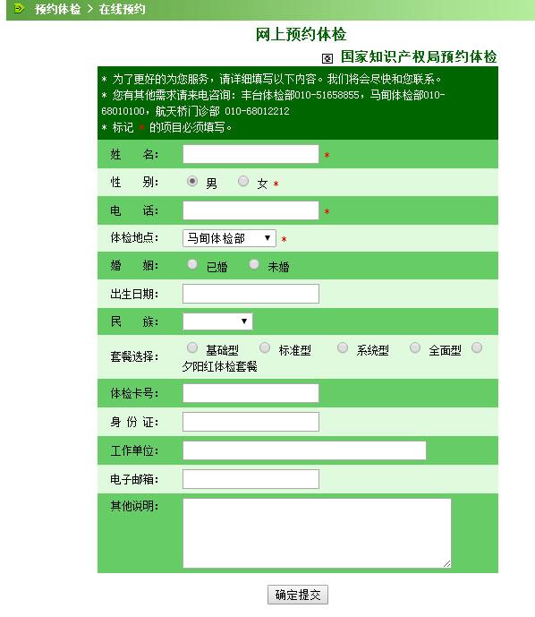 北京如何网上预约体检
