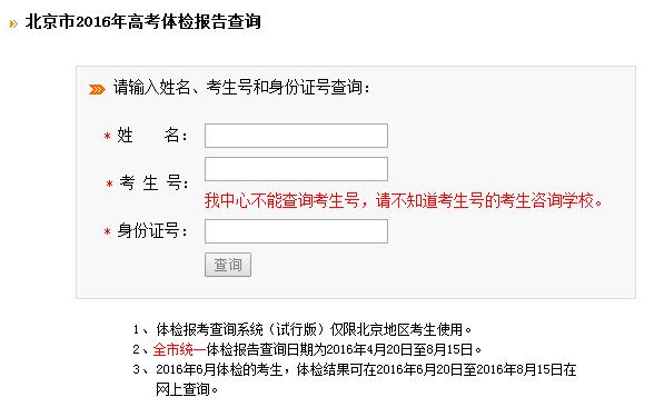 2017北京高招体检结果查询(手机查询+网上查询+现场查询)