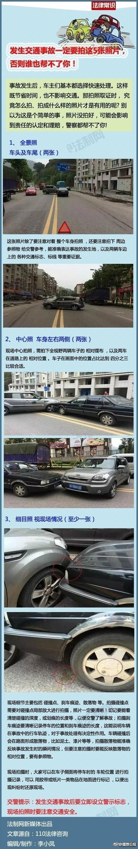 发生交通事故后的处置知识:一定要拍这5张照片,否则谁也帮不了你!