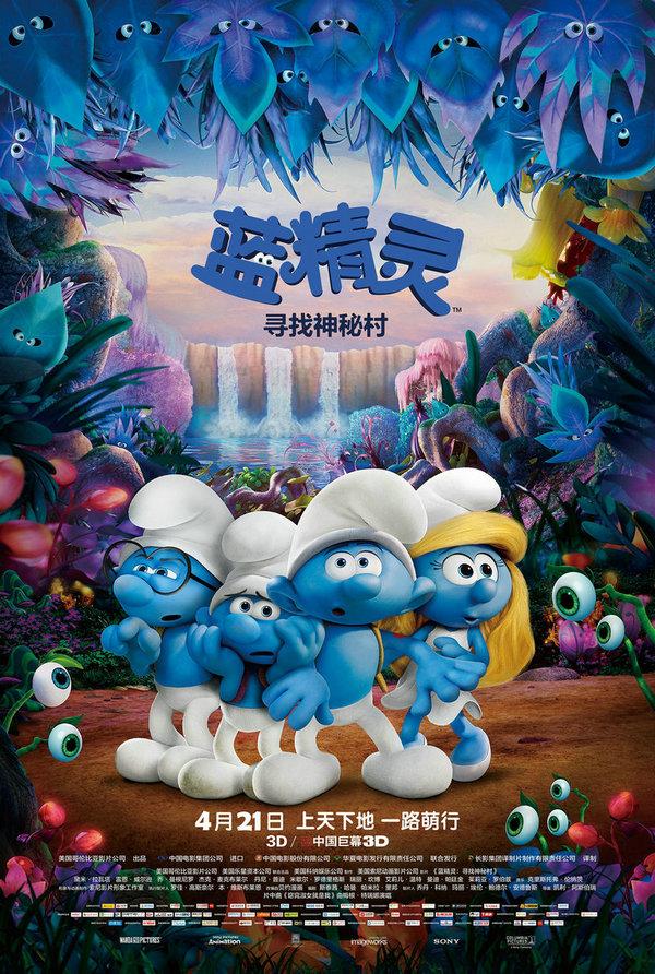 2017年4月大陆上映电影《蓝精灵寻找神秘村》 冒险小队探索神秘新世界