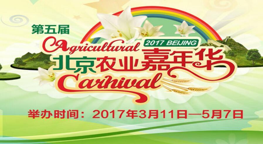 周末去北京农业嘉年华吧!