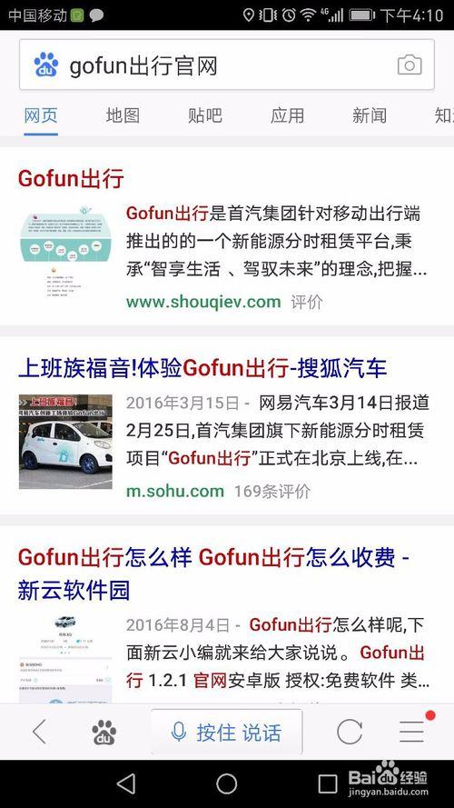 gofun出行怎么使用
