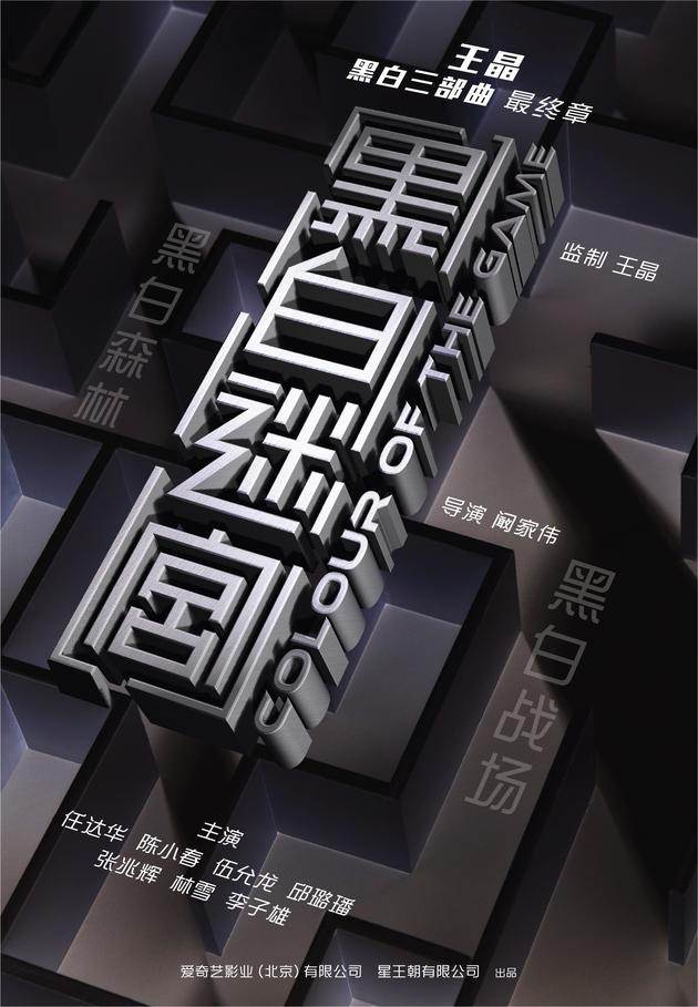 《黑白迷宫》概念海报