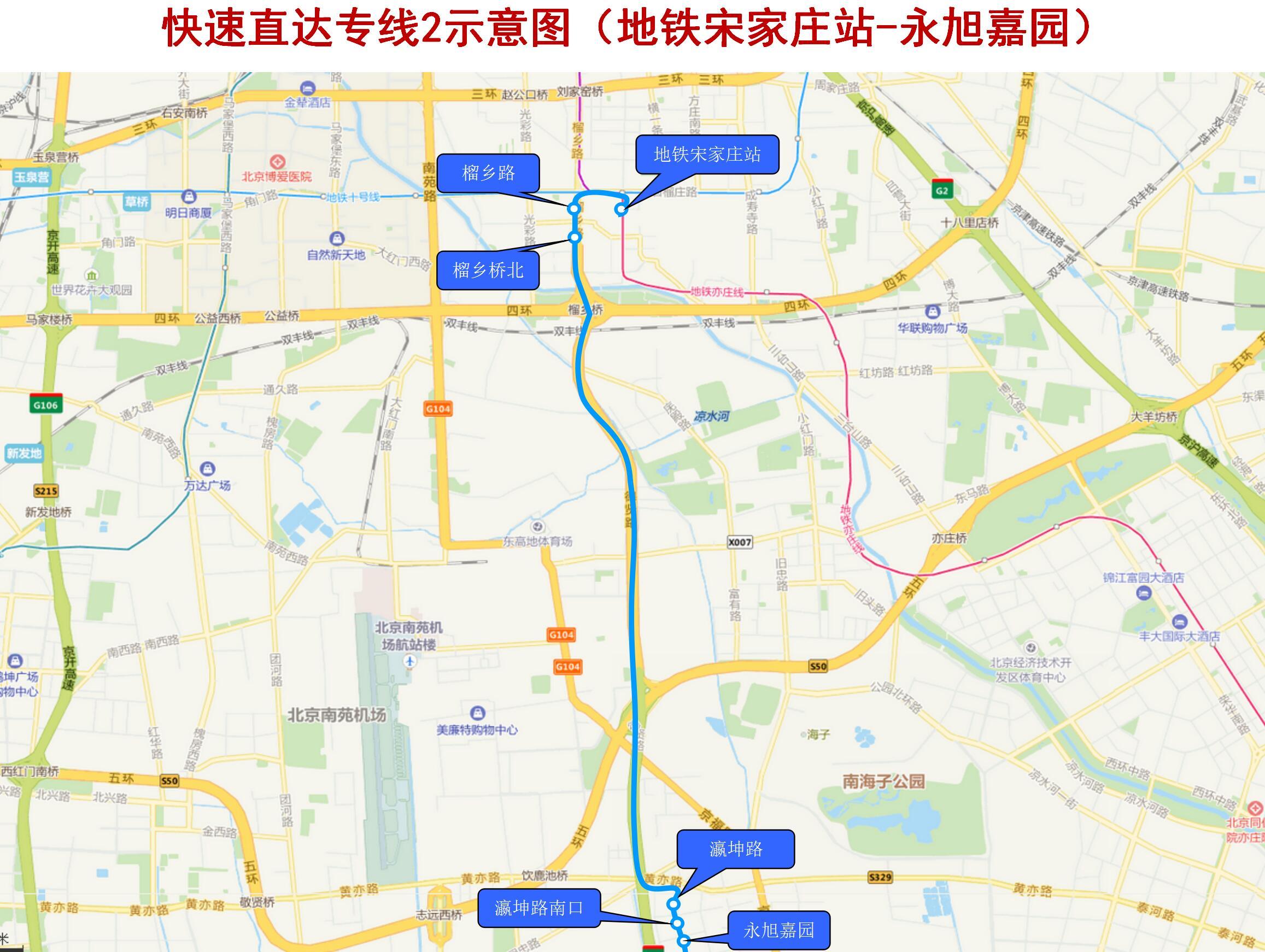 2017年3月20日起北京5条快速直达专线开通 便利京南地区市民绿色通勤