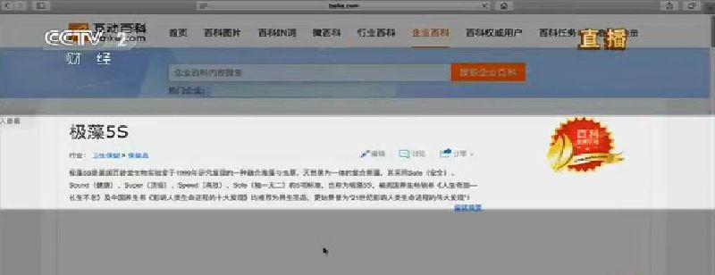 2017年315晚会曝光名单汇总:互动百科虚假广告多 耐克气垫鞋没气垫