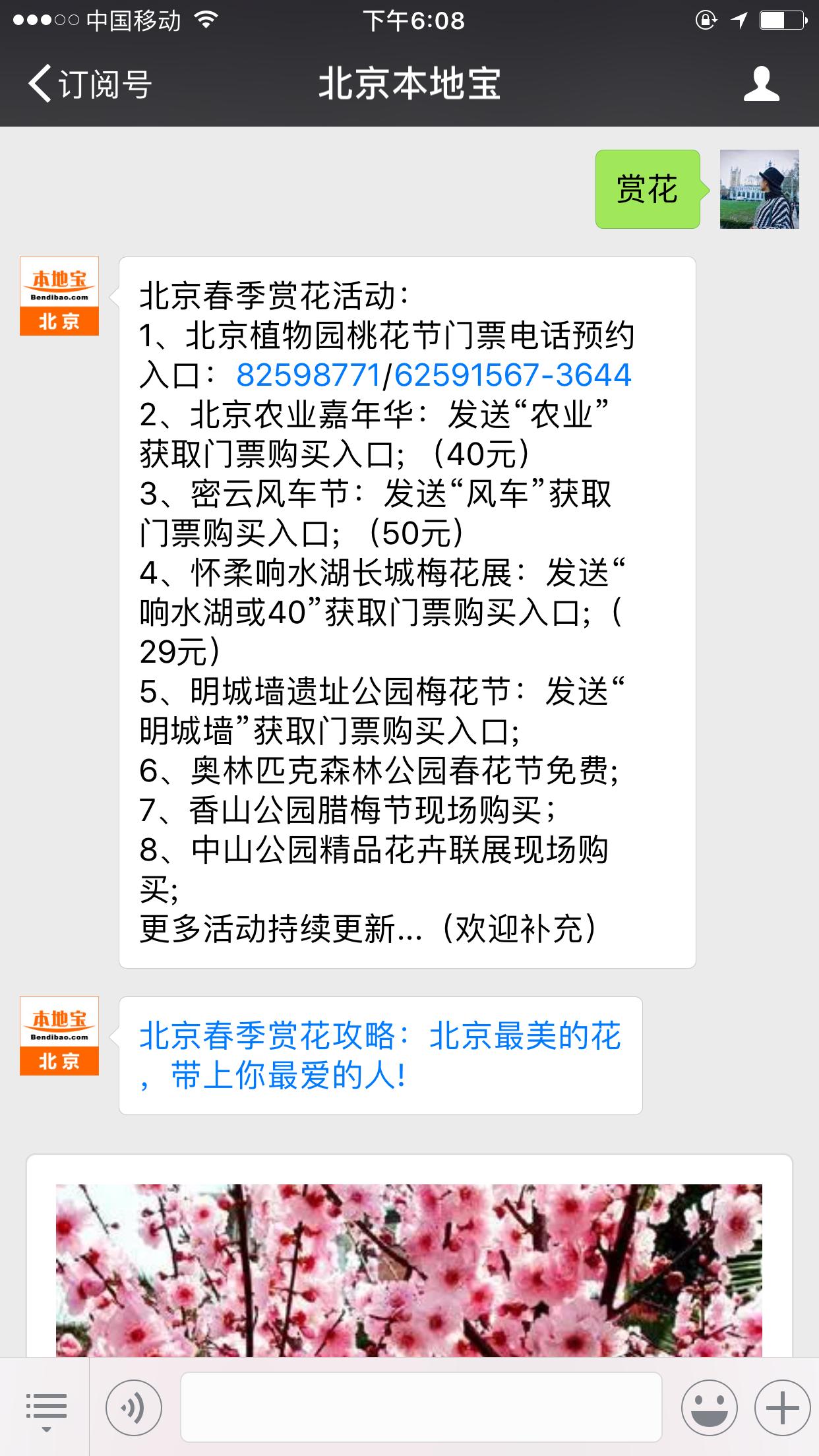 2017年春节北京庙会门票免费抢票时间、抢票方式及换票地点