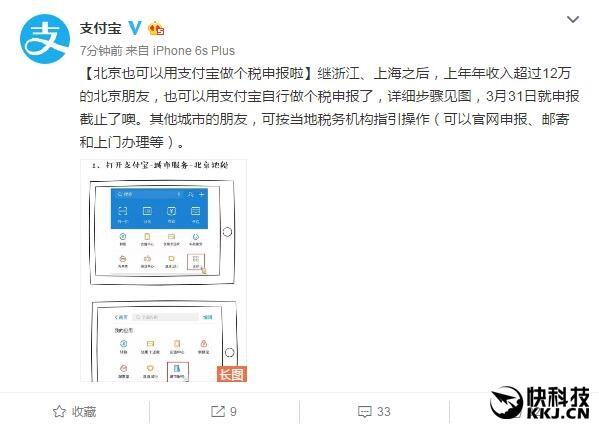 高收入北京人必看!年收入超12万可支付宝申报个税