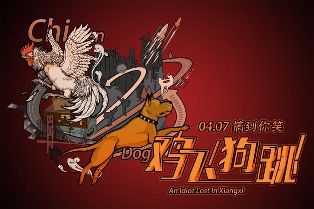 鸡飞狗跳电影上映时间演员表及概念海报