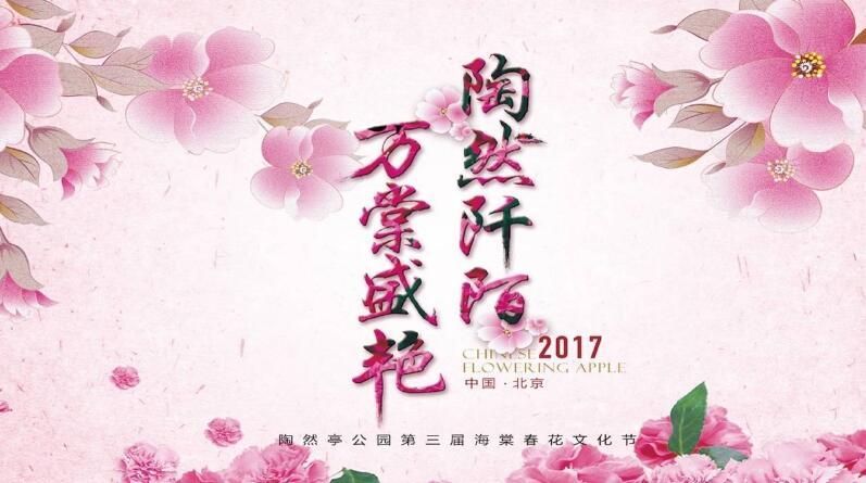 2017北京陶然亭公园海棠春花文化活动时间,门票及看点