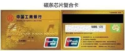 2017年5月1日起这些银行卡不能再用了 你知道吗?