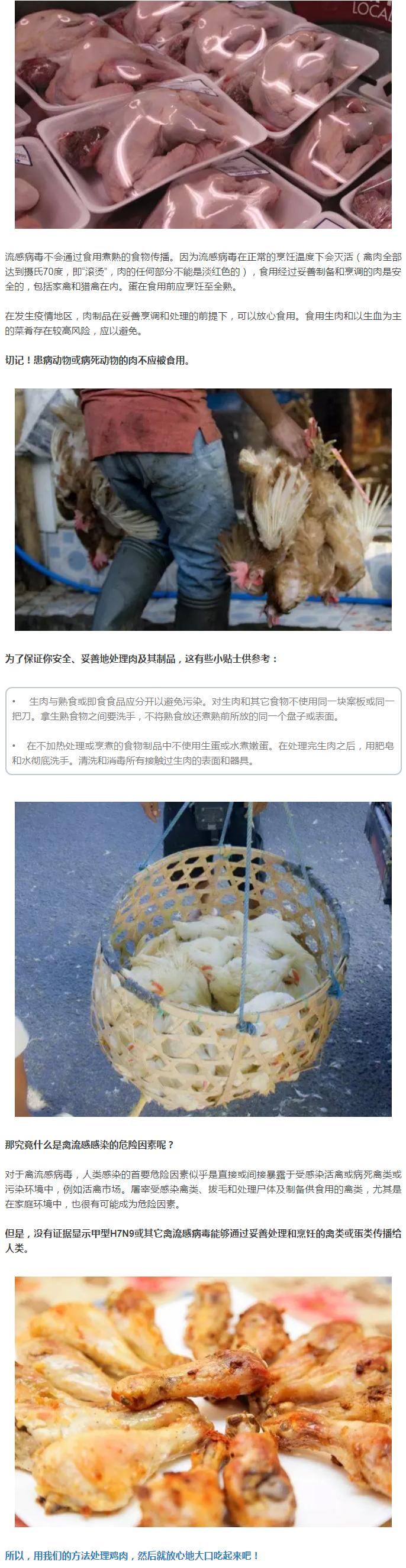 吃鸡肉会得禽流感吗?会不会感染H7N9?