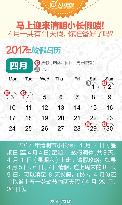 清明节法定休假日2017。