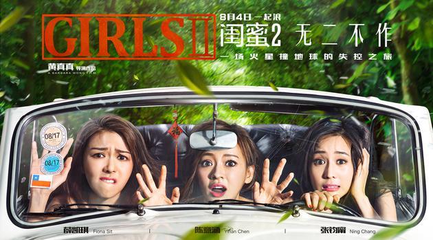 《闺蜜2:无二不作》定档海报