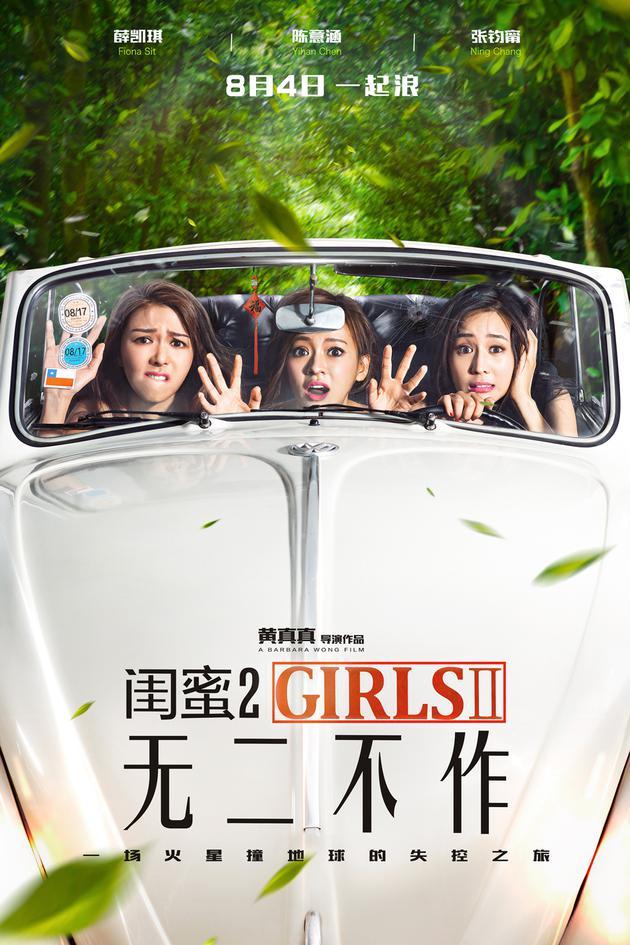 《闺蜜2:无二不作》-定档海报