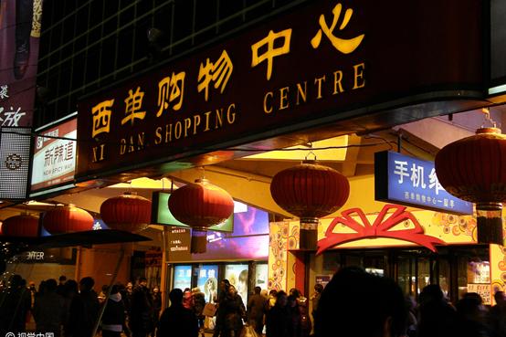 2017北京西单购物中心门店4月优惠