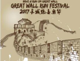 2017北京长城跑音乐节活动时间、地点、门票及交通