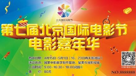 2017北京国际电影节电影嘉年华活动时间、地点及网上订票