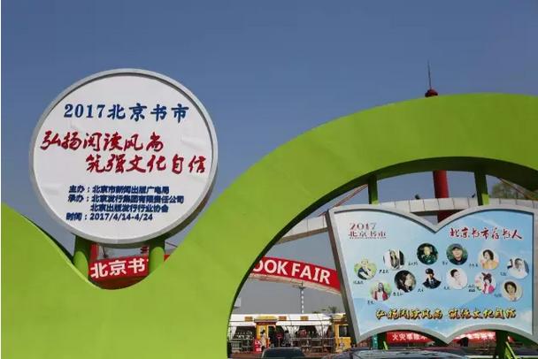 2017北京书市活动开始时间、地点及看点